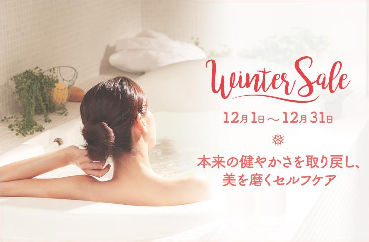 アロマドゥース Winter Sale 2018